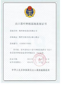 Export tea planting base record certificate