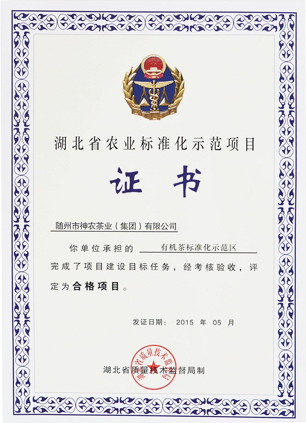 Agricultural standardization certificate
